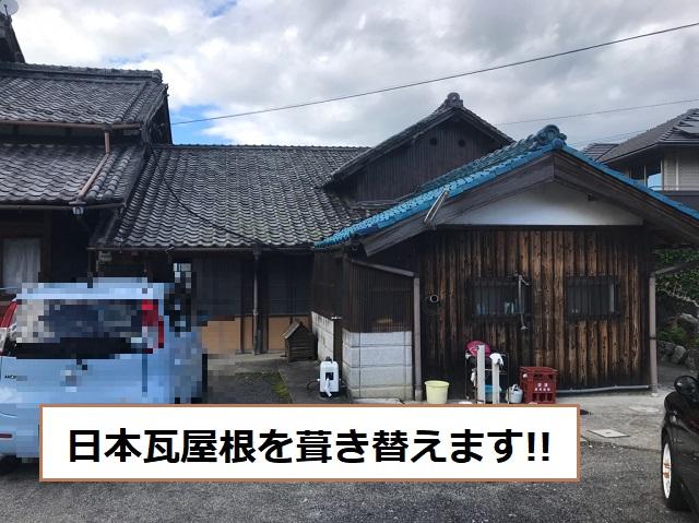 日本瓦 葺き替え 伊賀市