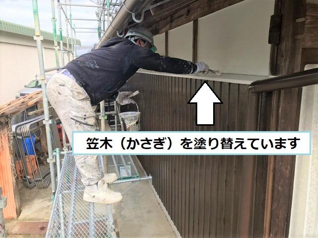 笠木 塗装