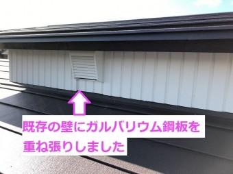 名張市 外壁カバー工法 ガルバリウム鋼板