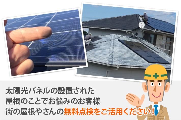 太陽光パネルの設置された屋根のことでお悩みのお客様、街の屋根やさんの無料点検をご活用ください!