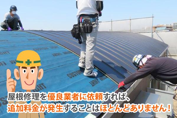 屋根修理を優良業者に依頼すれば追加料金が発生することはほとんどありません!