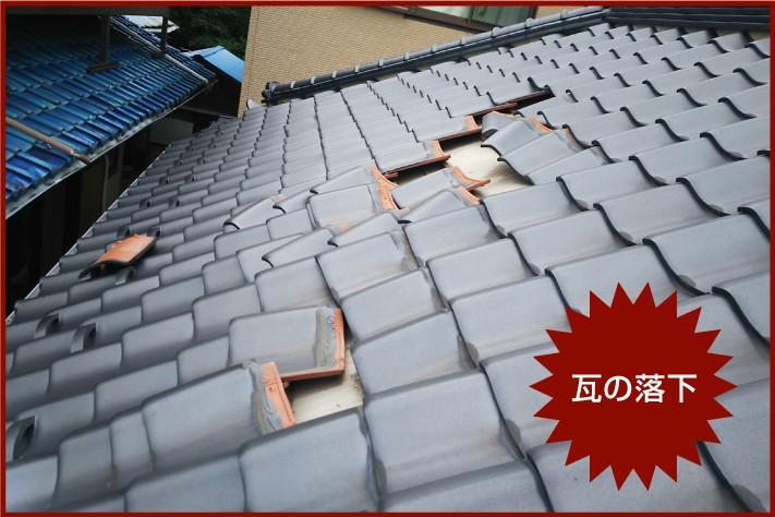 瓦屋根の落下
