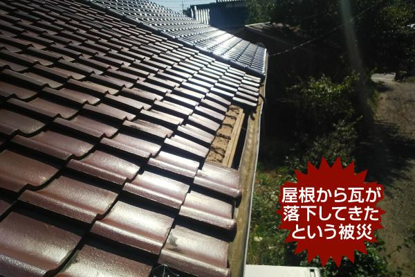 屋根から瓦が 落下してきた という被災